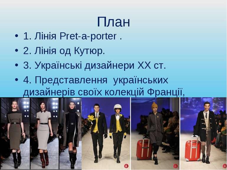 План 1. Лінія Pret-a-porter . 2. Лінія од Кутюр. 3. Українські дизайнери ХХ с...