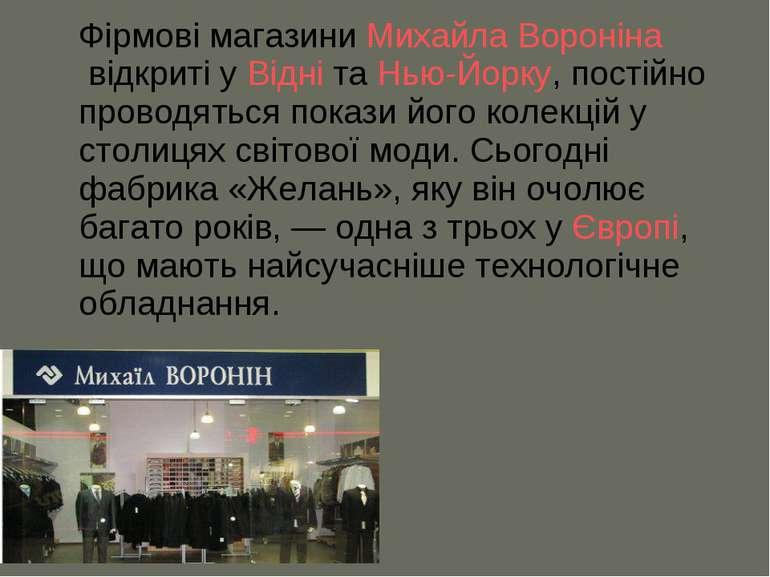 Фірмові магазиниМихайла Воронінавідкриті уВіднітаНью-Йорку, постійно про...