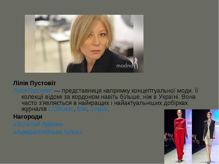 Лілія Пустовіт Лілія Пустовіт— представниця напрямку концептуальної моди. Її...
