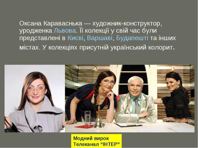Оксана Караваснька— художник-конструктор, уродженкаЛьвова. Її колекції у св...