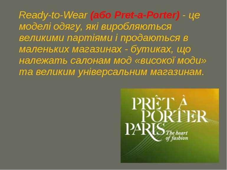 Ready-to-Wear (або Pret-a-Porter) - це моделі одягу, які виробляються великим...