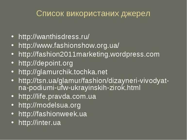 Список використаних джерел http://wanthisdress.ru/ http://www.fashionshow.org...