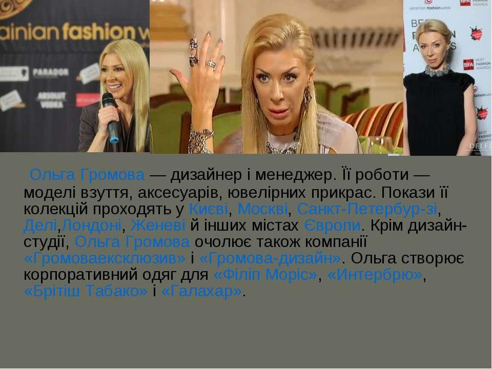 Ольга Громова— дизайнер і менеджер. Її роботи— моделі взуття, аксесуарів, ю...