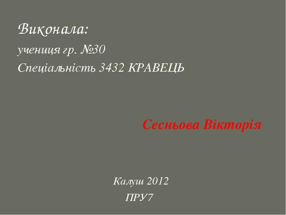 Виконала: учениця гр. №30 Спеціальність 3432 КРАВЕЦЬ Сесньова Вікторія Калуш ...