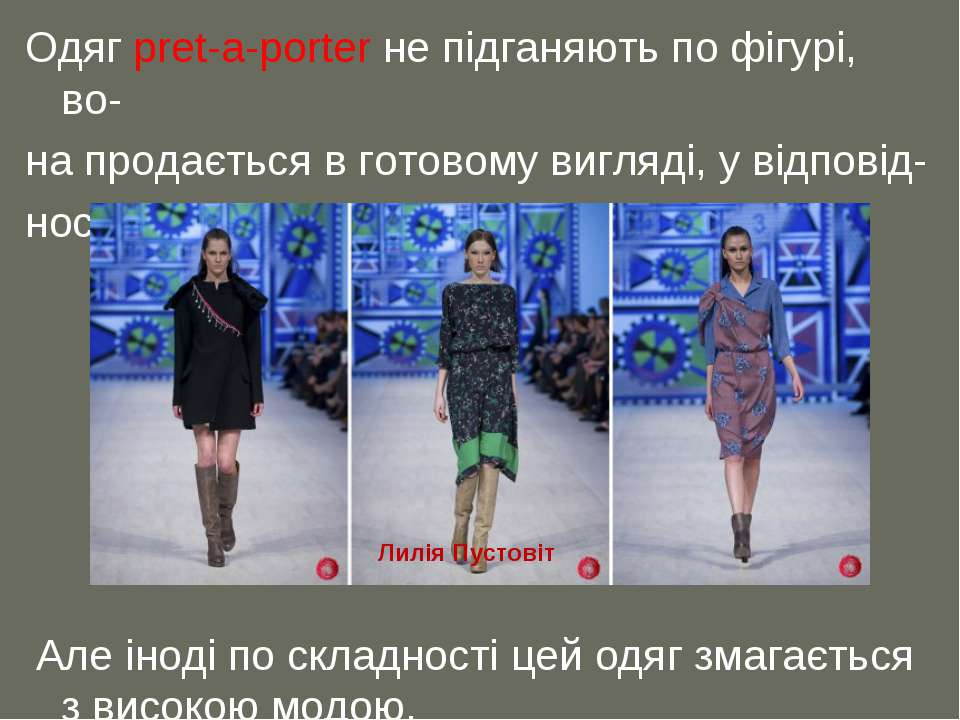Одяг pret-a-porter не підганяють по фігурі, во- на продається в готовому вигл...