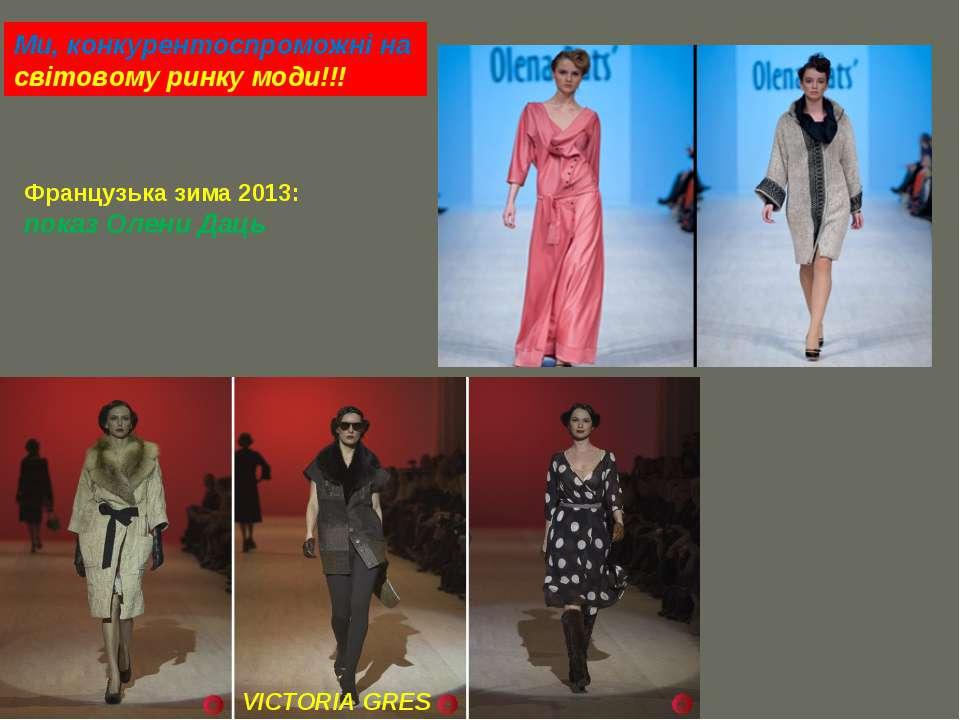 Ми, конкурентоспроможні на світовому ринку моди!!! VICTORIA GRES Французька з...