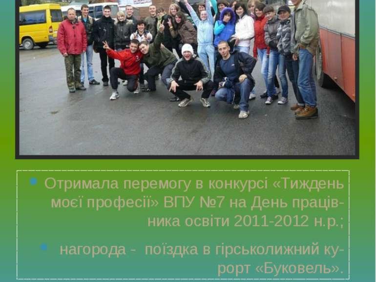 Дозвілля Отримала перемогу в конкурсі «Тиждень моєї професії» ВПУ №7 на День ...
