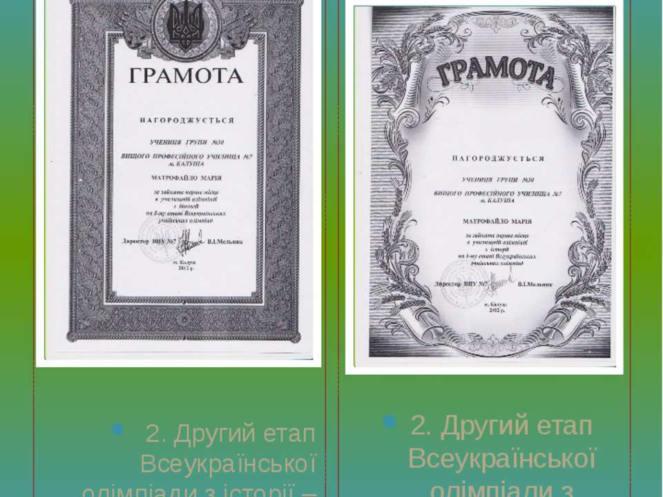 Нагороди 1. Перший етап Всеукраїнської олімпіади з історії – І місце; 2. Друг...