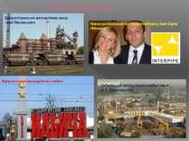 Відконструйовані об'єкти: Маріупольський металургійний комбінат Дніпровський ...