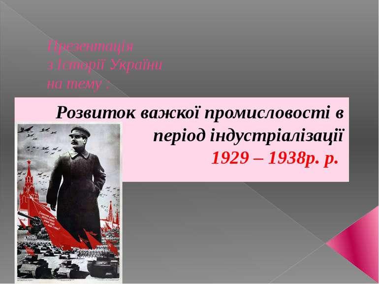 Презентація з Історії України на тему : Розвиток важкої промисловості в періо...