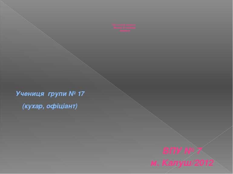 Презентацію виконала Лисенко Олександра Андріївна Учениця групи № 17 (кухар, ...
