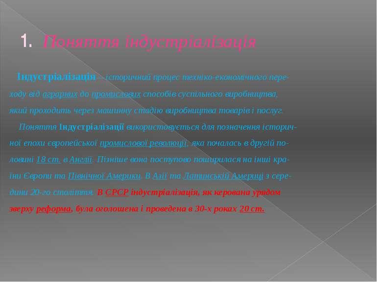 Поняття індустріалізація Індустріалізація— історичний процес техніко-економі...