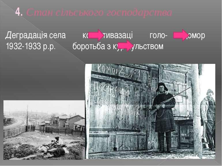 Стан сільського господарства Деградація села колективазаці голо- домор 1932-1...