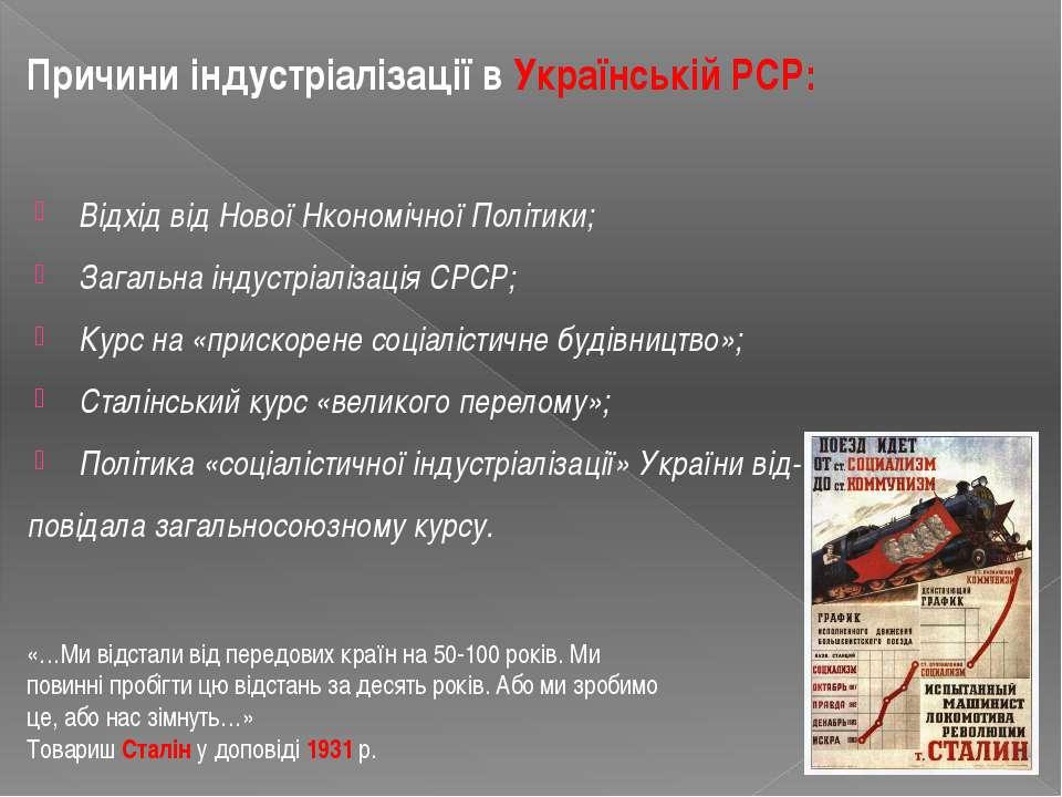 Причини індустріалізації в Українській РСР: Відхід від Нової Нкономічної Полі...