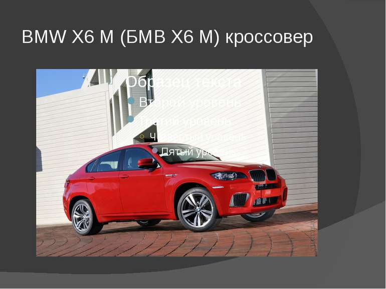BMW X6 M (БМВ Х6 М) кроссовер