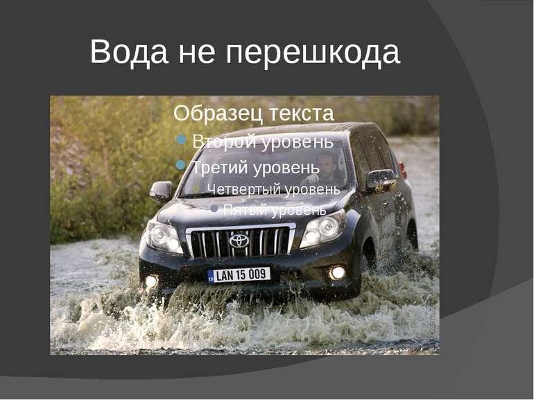 Вода не перешкода