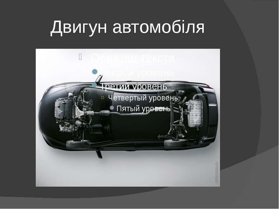Двигун автомобіля