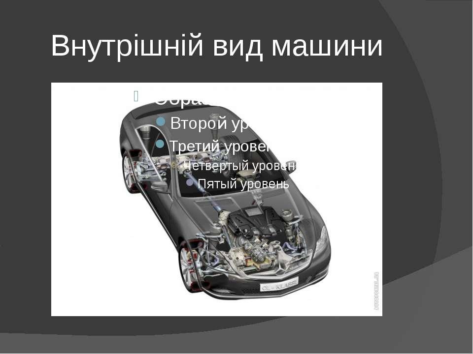 Внутрішній вид машини