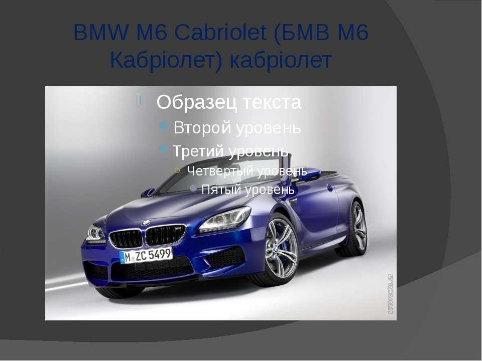 BMW M6 Cabriolet (БМВ М6 Кабріолет) кабріолет