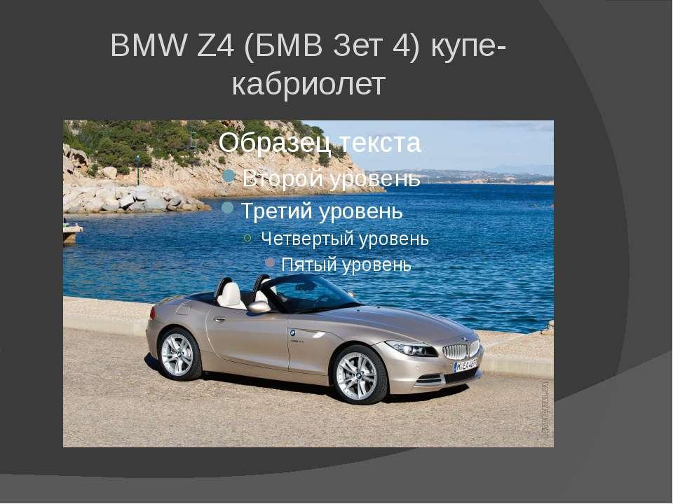 BMW Z4 (БМВ Зет 4) купе-кабриолет