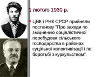 """1 лютого 1930 р. ЦВК і РНК СРСР прийняли постанову """"Про заходи по зміцненню с..."""