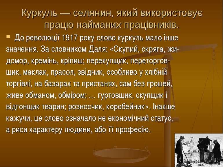 Куркуль — селянин, який використовує працю найманих працівників. До революції...