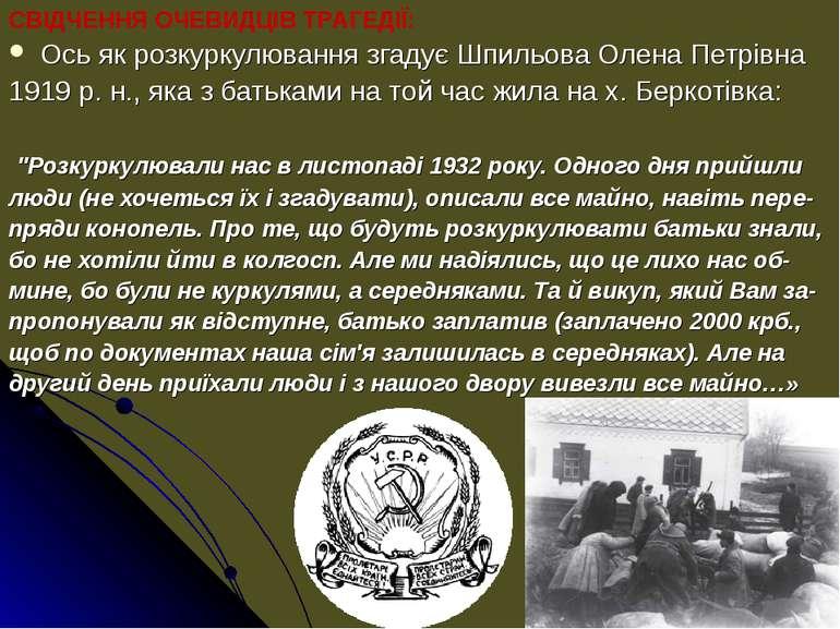 Ось як розкуркулювання згадує Шпильова Олена Петрівна 1919 р. н., яка з батьк...