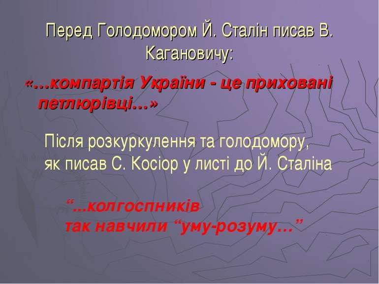 Перед Голодомором Й. Сталін писав В. Кагановичу: «…компартія України - це при...