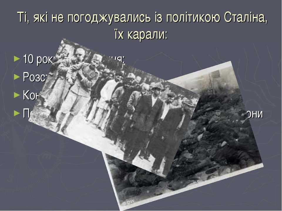 Ті, які не погоджувались із політикою Сталіна, їх карали: 10 рокыв ув`язнення...