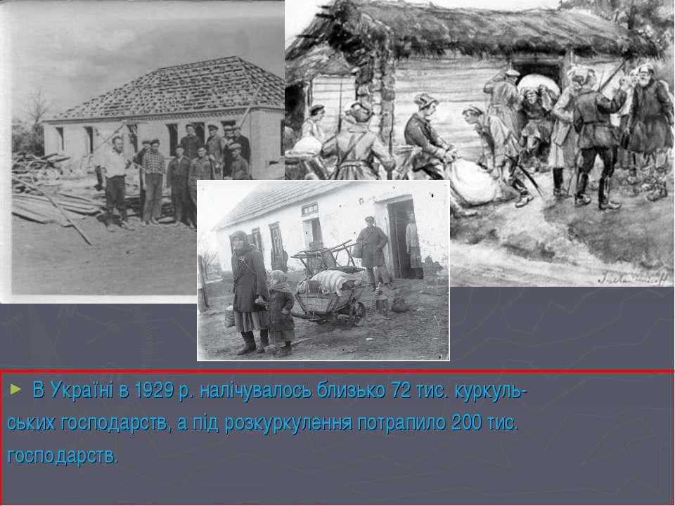 В Україні в 1929 р. налічувалось близько 72 тис. куркуль- ських господарств, ...