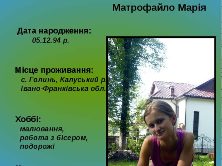 БІОГРАФІЯ Дата народження: 05.12.94 р.  Матрофайло Марія Місце проживання: с...