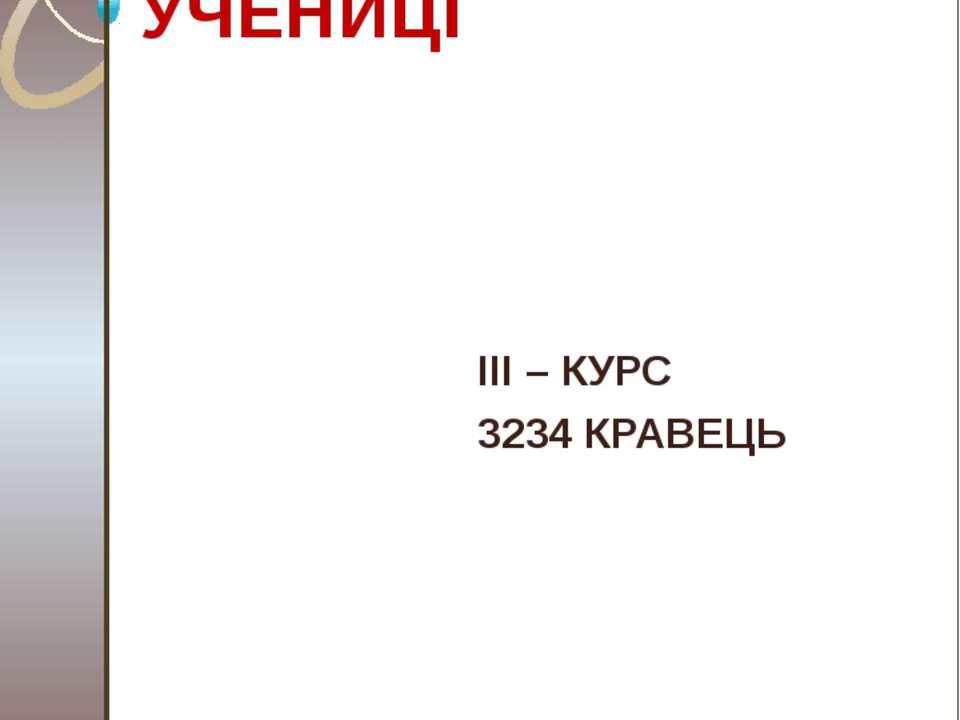 ПОРТФОЛІО УЧЕНИЦІ ІІІ – КУРС 3234 КРАВЕЦЬ КАЛУШ