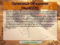 Організація Об`єднаних Націй(ООН) Організація Об'єднаних Націй (ООН), як міжн...