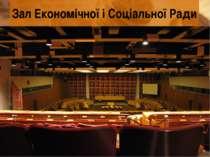 Зал Економічної і Соціальної Ради