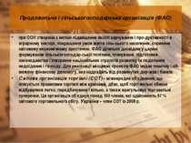 Продовольча і сільськогосподарська організація (ФАО) при ООН створена з метою...
