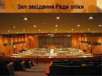 Зал засідання Ради опіки