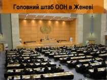 Головний штаб ООН в Женеві