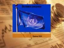 Прапор ООН.