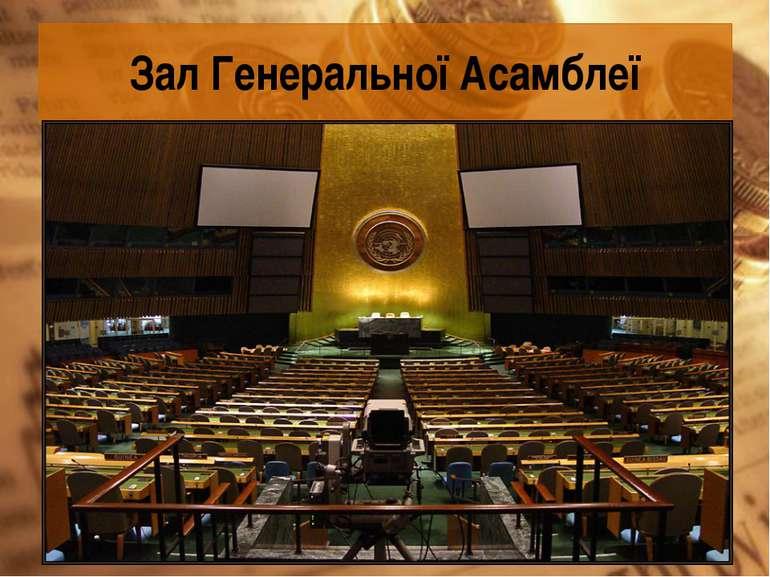 Зал Генеральної Асамблеї