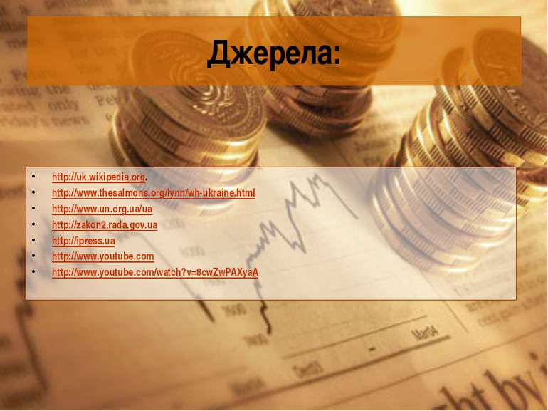 Джерела: http://uk.wikipedia.org. http://www.thesalmons.org/lynn/wh-ukraine.h...