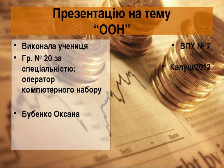"""Презентацію на тему """"ООН"""" Виконала учениця Гр. № 20 за спеціальністю: операто..."""