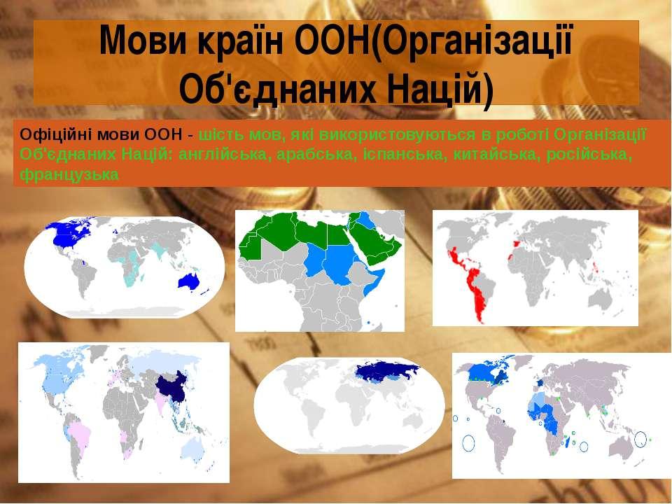 Мови країн ООН(Організації Об'єднаних Націй) Офіційні мови ООН - шість мов, я...