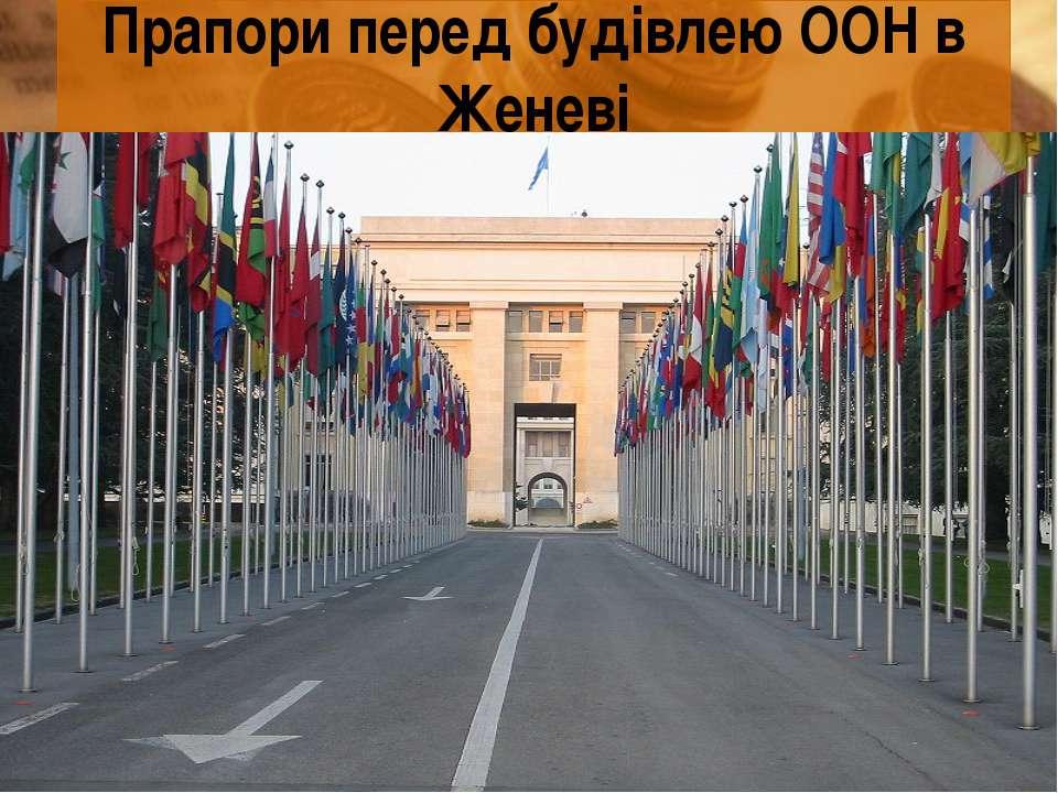 Прапори перед будівлею ООН в Женеві