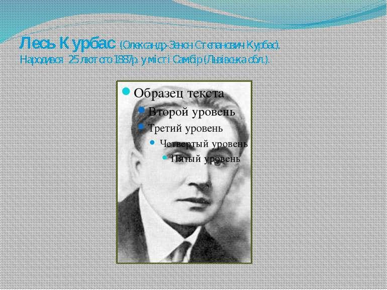Лесь Курбас (Олександр-Зенон Степанович Курбас). Народився 25 лютого 1887р. у...