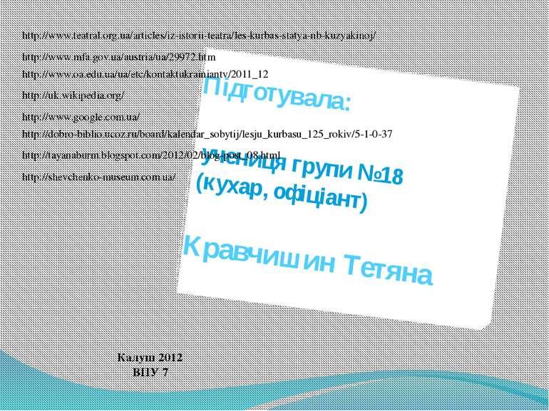 Підготувала: учениця групи №18 (кухар, офіціант) Кравчишин Тетяна http://www....