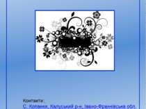 Калуш 2012 ВПУ №7 Оформлення: Шкіра Н.З. Контакти: С. Копанки, Калуський р-н,...