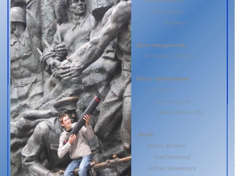 1. Біографія Ініціали: Завальницький Володимир Юрійович Дата народження: 28 л...