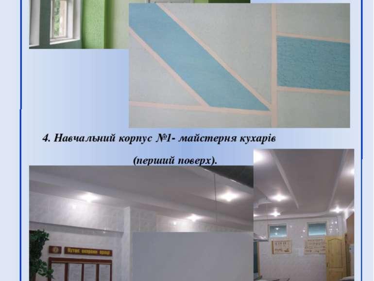 4. Навчальний корпус №1- майстерня кухарів (перший поверх).