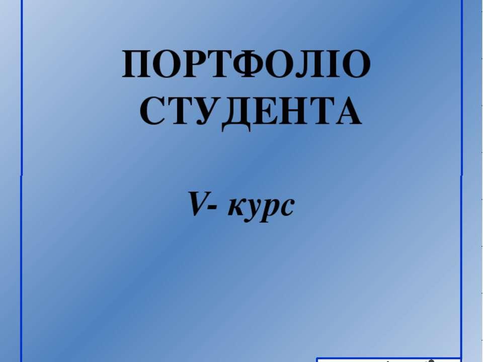 ПОРТФОЛІО СТУДЕНТА V- курс Калуш