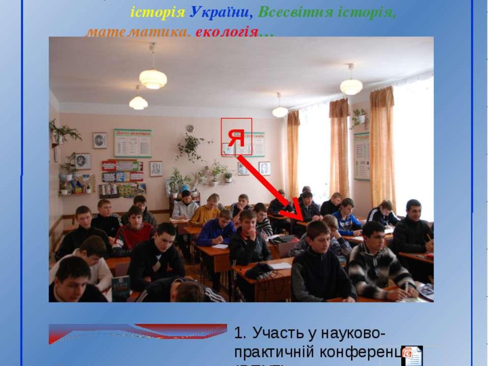 3. Роботи: А) Загальноосвітні предмети (презентації уро- ків): історія Україн...